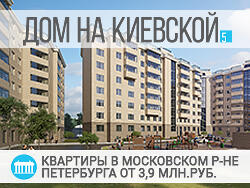 ЖК «Дом на Киевской» Квартиры у м. Фрунзенская от надежного